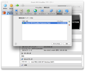 VirtualBox Extension Packの追加