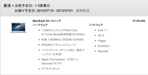 MacBook Airのオーダー